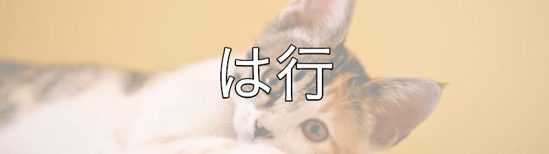 猫の名前(は行)