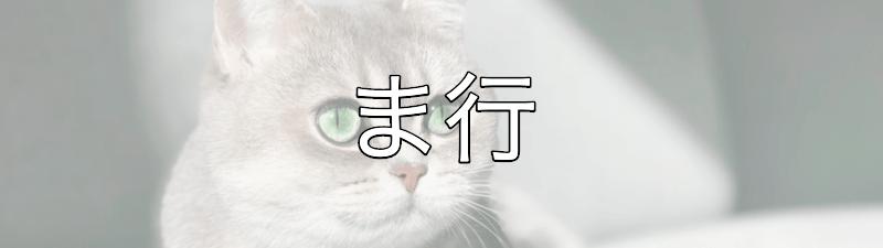 猫の名前(ま行)