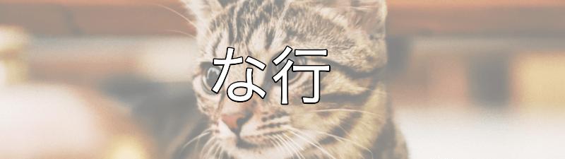 猫の名前(な行)