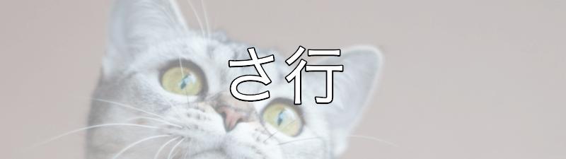 猫の名前(さ行)