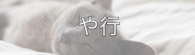猫の名前(や行)